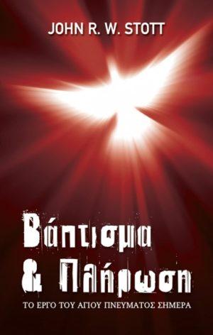 Baptisma__Plirosi-381x600