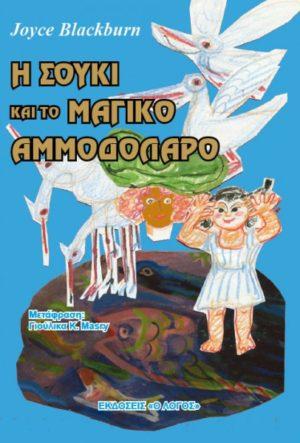 H_Souki_kai_to_Magiko_Ammodolaro-406x600