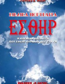 εχοφυλλο-ΕΣΘΗΡ