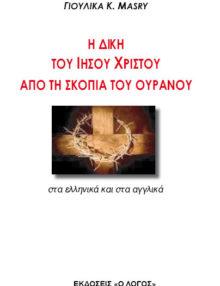 εχοφυλλο-Η-ΔΙΚΗ-ΤΟΥ-ΙΗΣΟΥ