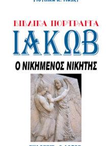 εχοφυλλο-ΙΑΚΩΒ