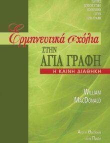 Ermineftika_Sholia_Stin_Agia_Grafi_Kaini_Diathiki-417x600