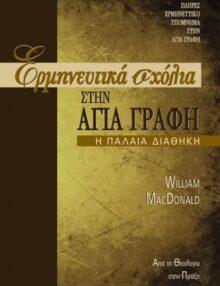 Ermineftika_Sholia_Stin_Palaia_Diathiki-415x600