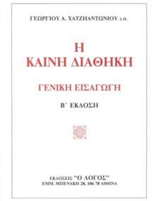 Georgios_A_Hatziantoniou-I_Kaini_Diathiki_Geniki_EIsagogi-427x600