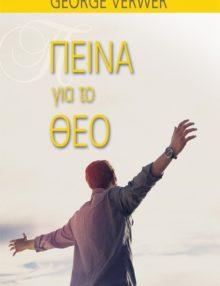 George_Verwer-Peina_Gia_Ton_Theo-410x600